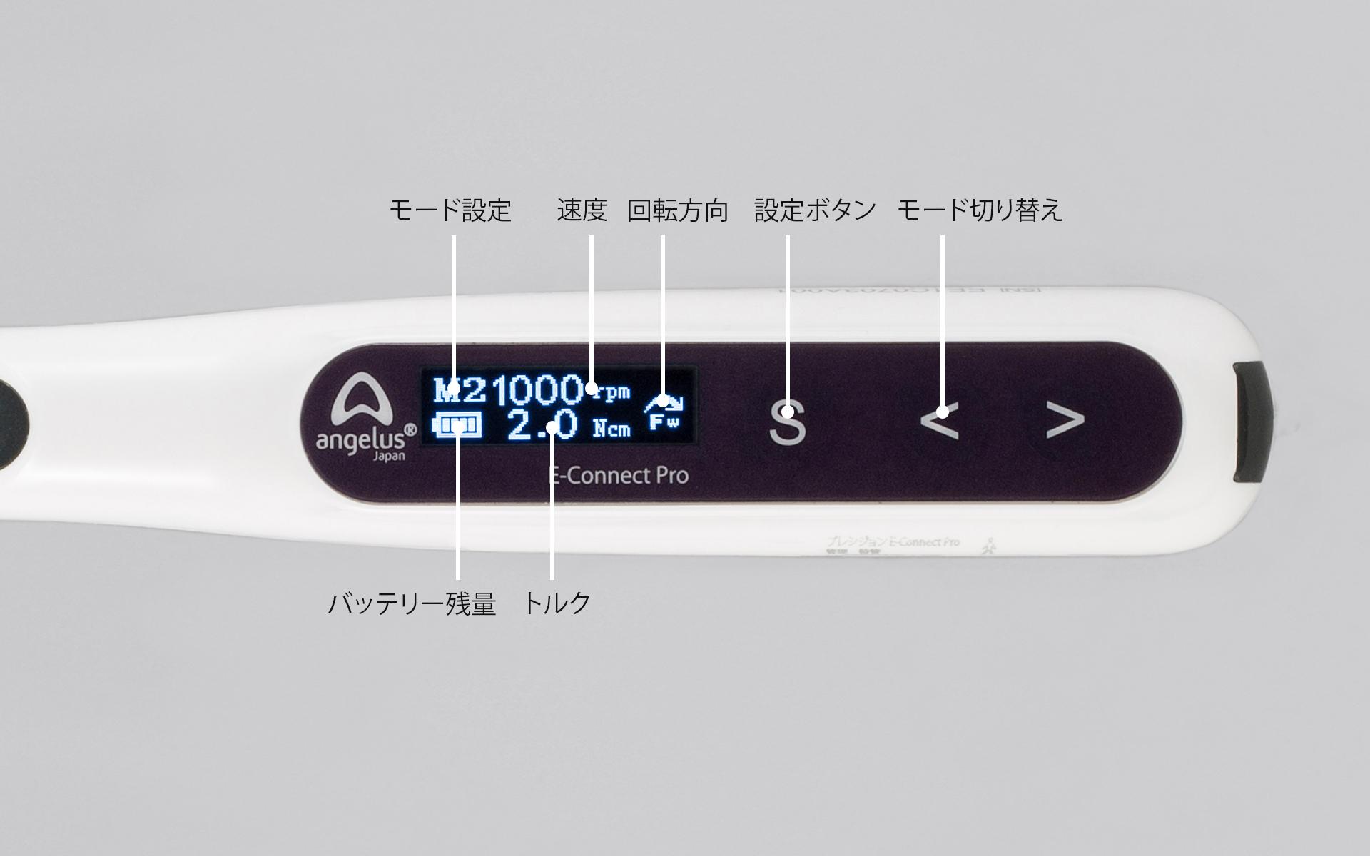 Precision E-Connect Pro